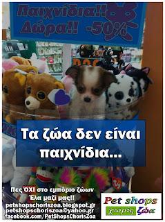 «Pet shops χωρίς ζώα»