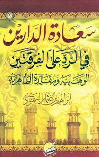 سعادة الدارين في الرد على الفرقتين الوهابية ومقلدة الظاهرية - ابراهيم بن عثمان السمنودي