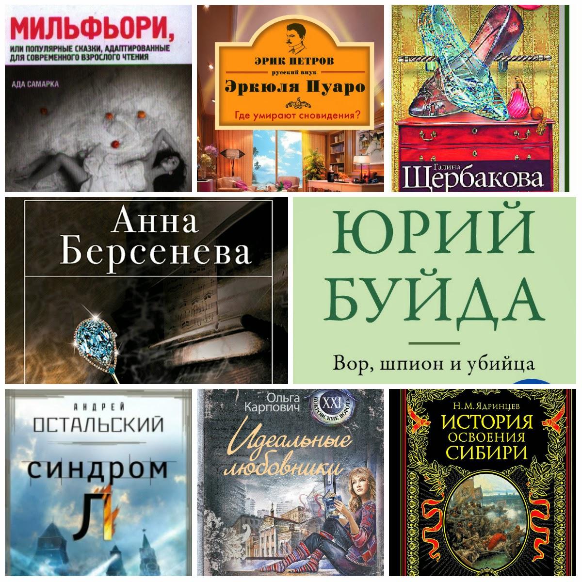 Книги список фантастика и приключения