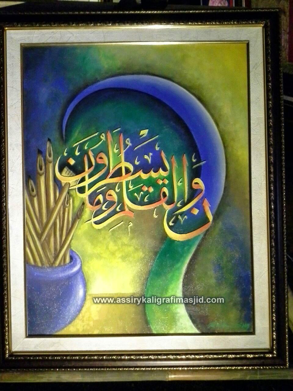 Kaligrafi Lukis Kanvas | CV. ASSIRY ART