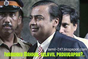 Mukesh Ambani's Z-class security முகேஷ் அம்பானிக்கு ஏன் z பிரிவு பாதுகாப்பு ? நீதிமன்றம் கேள்வி