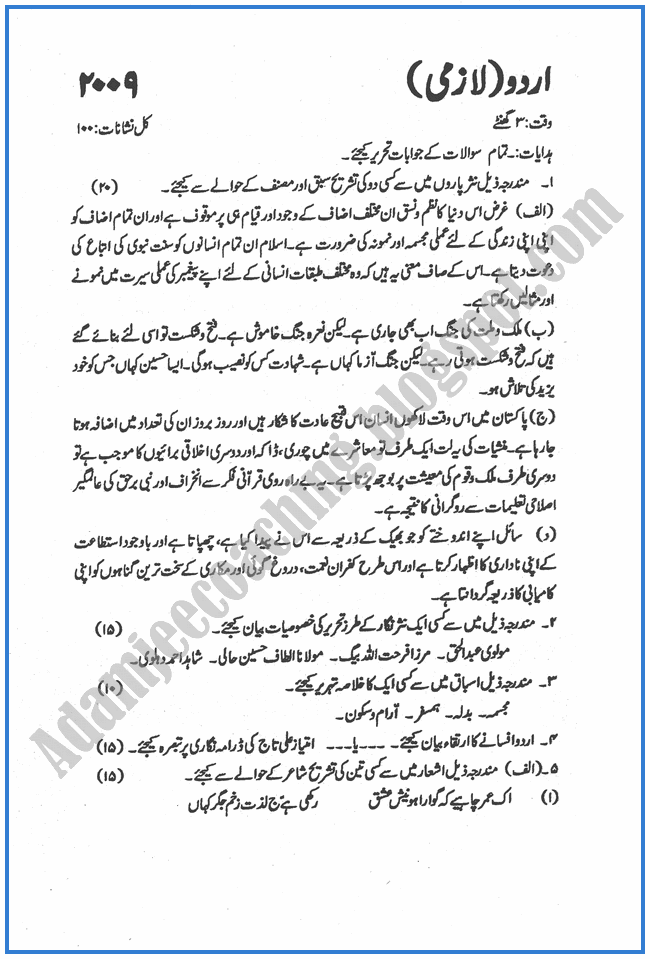 Urdu-2009-past-year-paper-class-XII