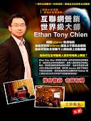 網賺權威Ethan Tony Chien親自傳授
