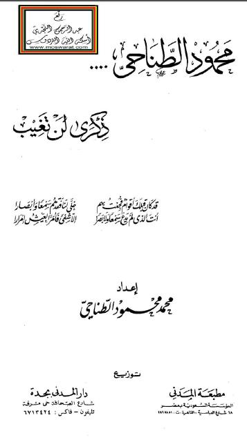 محمود الطناحي .... ذكرى لن تغيب