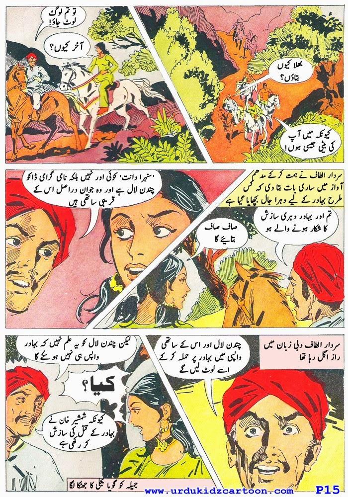 Bahadur-AKParkale-15