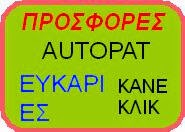 https://autopat2.skroutzstore.gr/shop/products