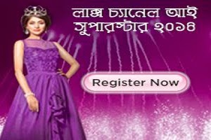 LUX Channel i Super Star 2014 REGISTRATION