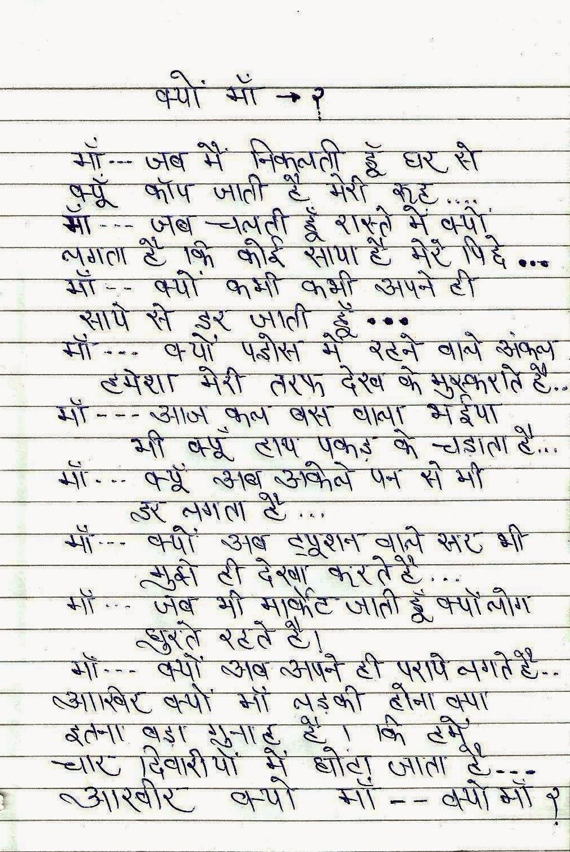 Hindi Love Poems Hindi love poems, romantic