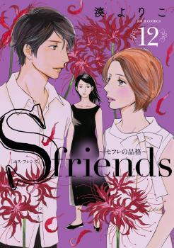Sefure no Hinkaku Manga
