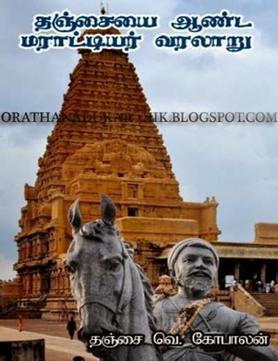 தஞ்சையை ஆண்ட மராட்டியர் வரலாறு.  HDqV4+copy__1403106278_2.51.97.94