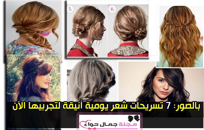بالصور: تسريحات شعر يومية أنيقة لتجربيها الآن  daily hairstyle