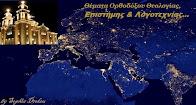 Ομάδα στο Facebook: «Θέματα Ορθοδόξου Θεολογίας, Επιστήμης και Λογοτεχνίας» Πολιτισμός
