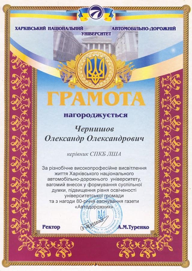 Награда за Достижения в журналистике
