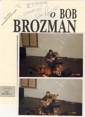 BOB  BROZMAN :  Ο θεωρητικός των  ρύθμ εν μπλούζ