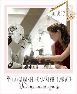 """+++Задание № 21 """"Наука. Кибернетика"""" до 10/12"""