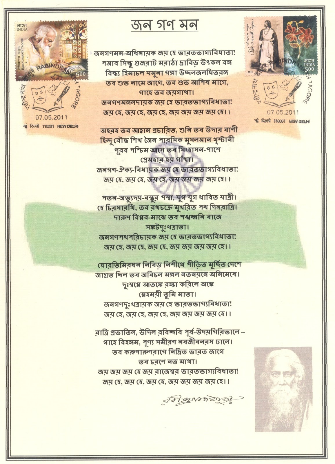 short essay on national anthem of india Short essay on national sport of india in hindi,  the national anthem of india is jana gana mana, the national song is vande mataram and national sport is hockey.