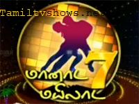 Maanada Mayilada Season 9 Finals 31-08-2014 Kalaignar Tv Reality Show