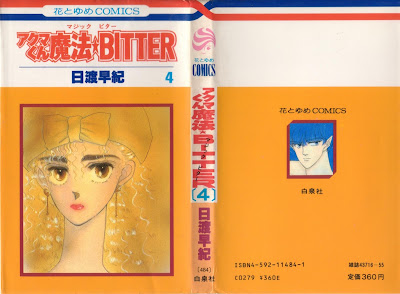 アクマくん魔法★BITTER 第01-04巻 [Akuma-kun Magic Bitter vol 01-04] rar free download updated daily