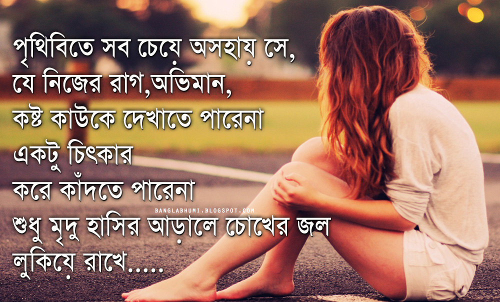 Bengali Sms Message Quote Sad