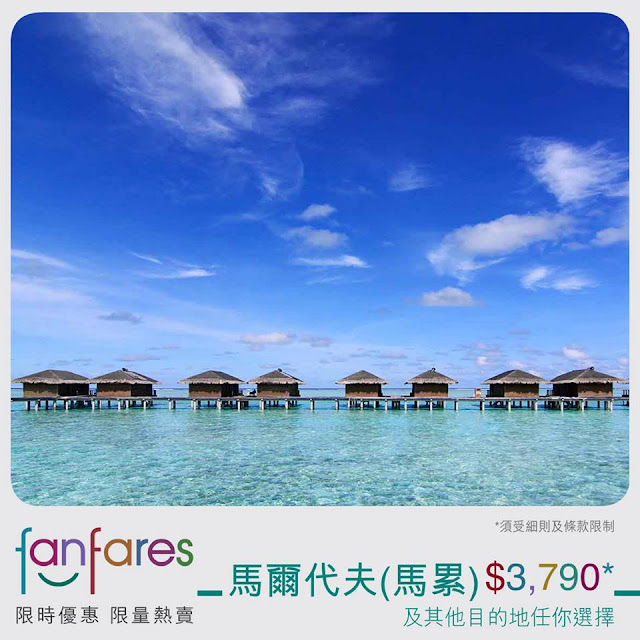 Fanfares 香港飛馬爾代夫HK$3790(連稅HK$4540)