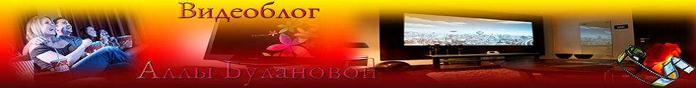 Видеоблог онлайн от Аллы Булановой