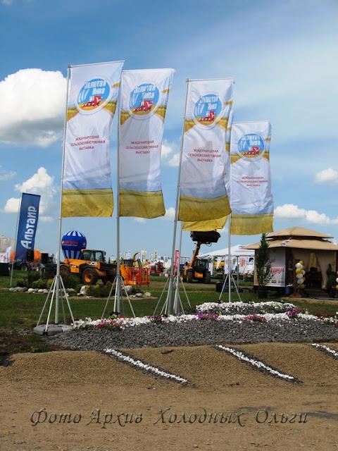 Агропромышленная выставка Золотая Нива 2013