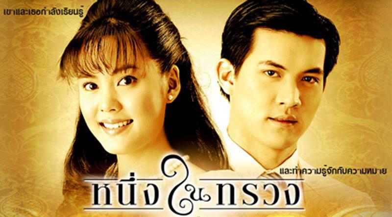 Tình Vô Tận Trọn bộ Vietsub - Neung Nai Suang (2005)