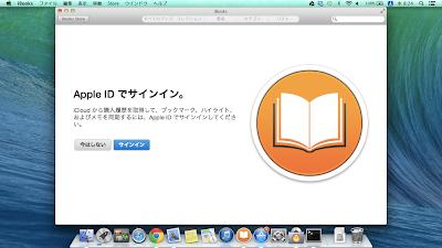 [サインイン]をクリックし、Apple IDとパスワードを入力