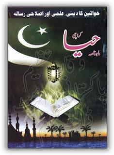 Haya Digest August 2013 pdf