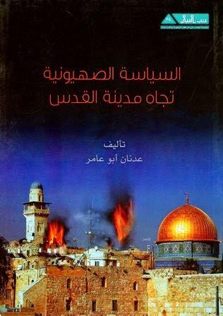 السياسة الصهيونية تجاه مدينة القدس - عدنان أبو عامر