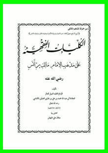 الكليات الفقهية على مذهب الإمام مالك – كليات ابن غازي -