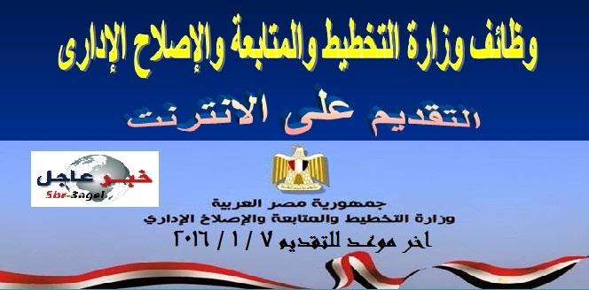 اليـوم وظـائف وزارة التخطيط والمتابعـة والتقديـم على الانتـرنت حتى 7 / 1 / 2016