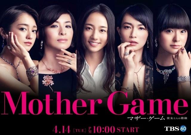 《母親遊戲 她們的階級》木村文乃