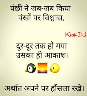 Inspirational Hindi Quotes