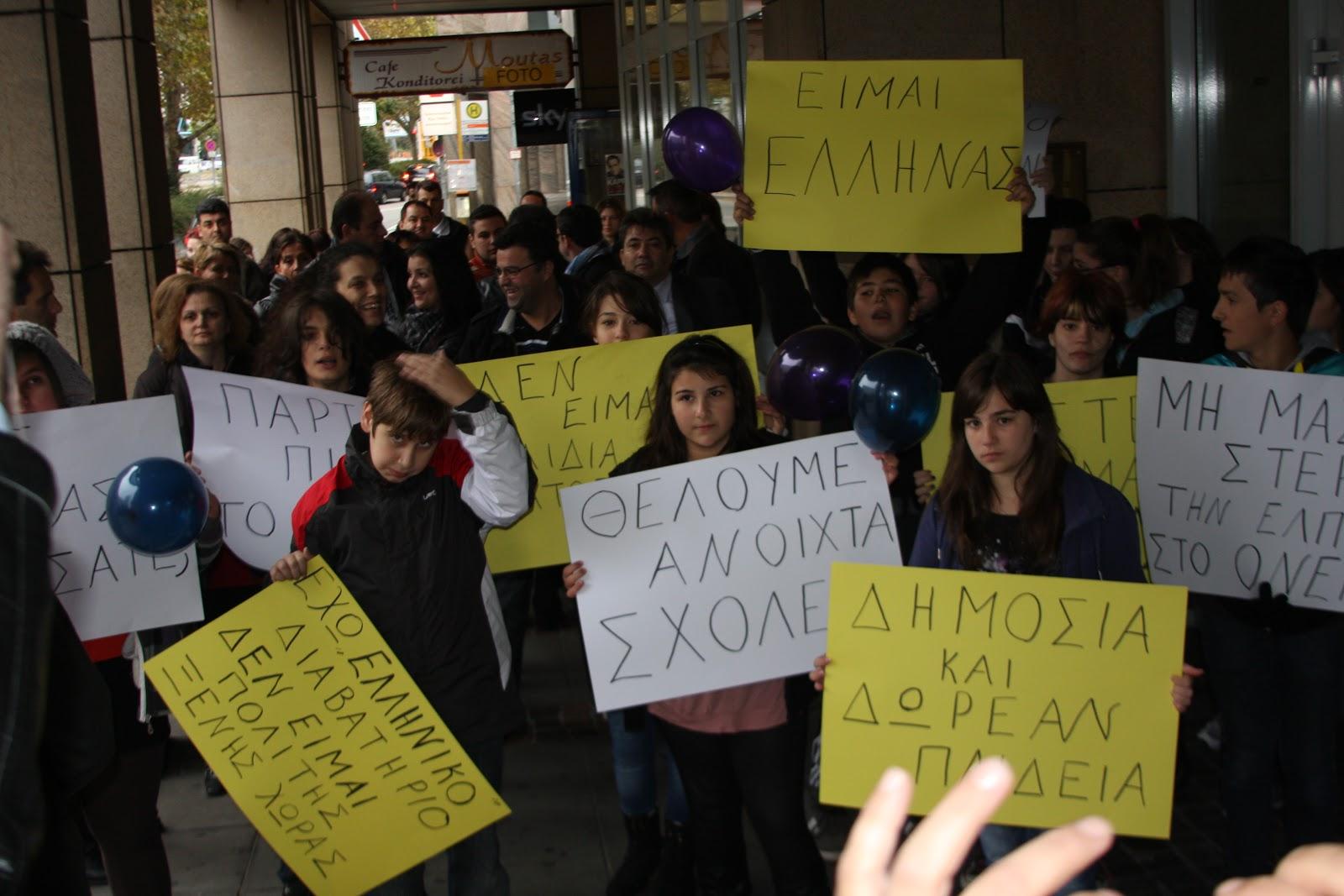 IMG 8901 Διαμαρτυρία Μαθητών στο Προξενείο της Στουτγάρδης