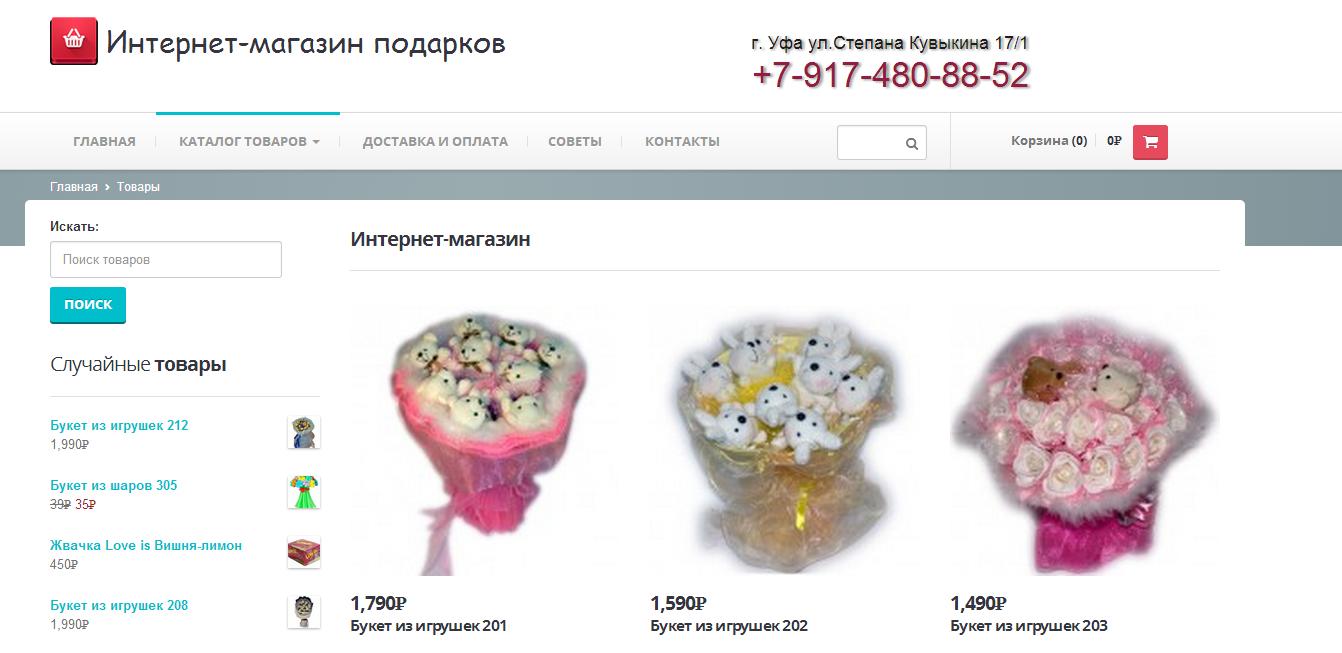 Интернет магазин оригинальных подарков Уфа