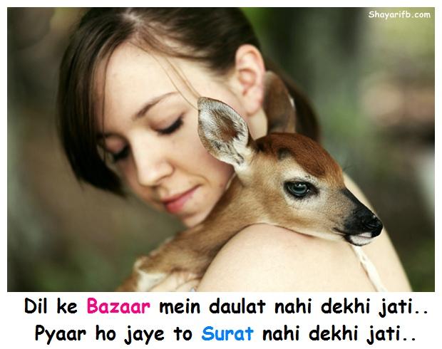 Dil ke bazaar mein daulat nahi dekhi jati.. Pyaar ho jaye to surat nahi dekhi jati..