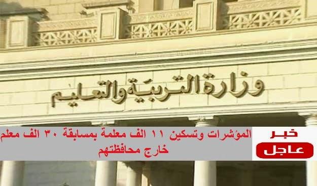التعليم .. المؤشرات الاولية وتسكين 11 الاف معلمة بمسابقة 30 الف معلم خارج محافظاتهم