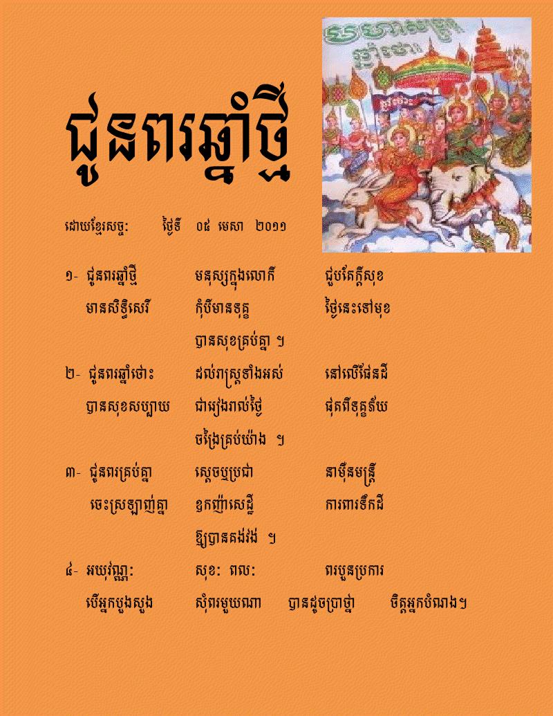choun por chhnam thmei new year greetings a poem in khmer by khmer sachak