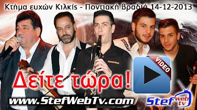 http://stefwebtv7.blogspot.gr/p/blog-page_6124.html