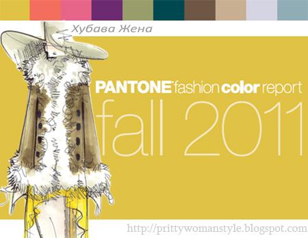 Цветове за Дамска Мода PANTONE Есен 2011