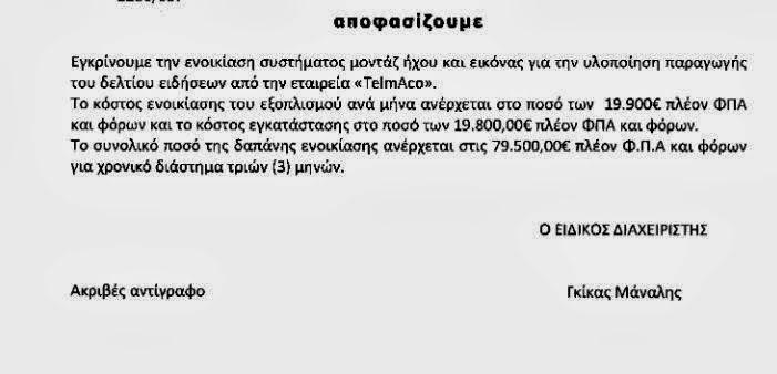 Ενοικίαση συστήματος μοντάζ ήχου και εικόνας για τα δελτία ειδήσεων, μόλις 79500 ευρώ χωρίς ΦΠΑ και φόρους το τρίμηνο!