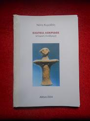 """Νότα Κυμοθόη """"Ελάτεια Λοκρίδος"""" Ιστορική Αναδρομή ,Βιβλίο"""