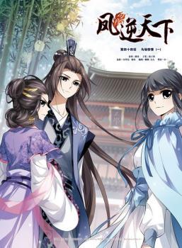 Feng Ni Tian Xia Manga
