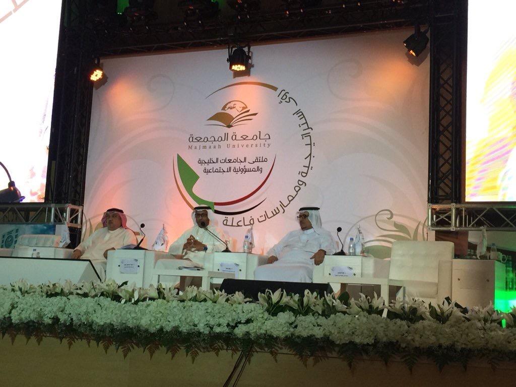 ملتقى الجامعات الخليجية في المسؤولية الاجتماعية