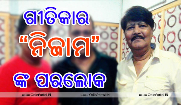 Ollywood: Odia Lyricist *Nizam* passes away at the age of 62