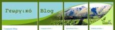 γεωργικο blog