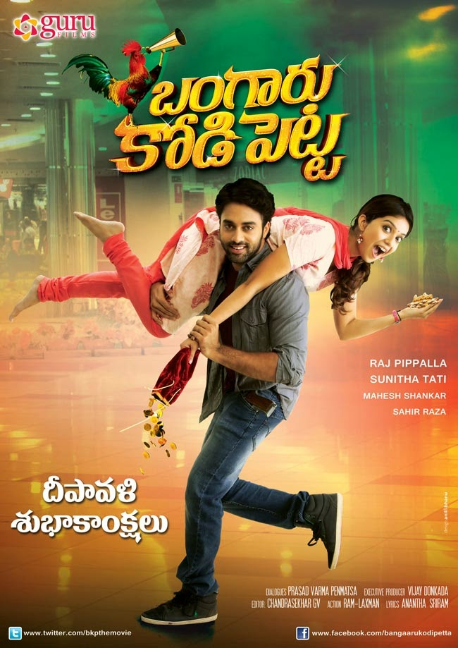 Watch Bangaru Kodipetta (2014) DVDScr Telugu Full Movie Watch Online For Free Download