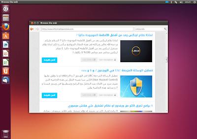 تجربة نظام لينكس أوبونتو Ubuntu اون لاين