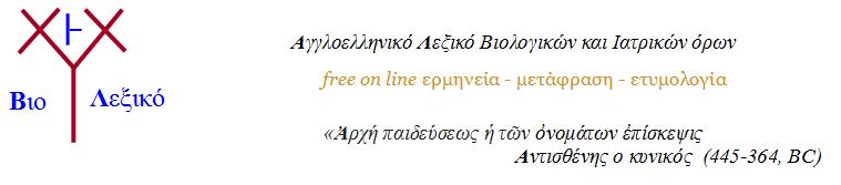 ΒΙΟΛΕΞΙΚΟ 1 -  (CtrlF + λέξη)